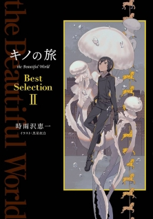 『キノの旅 the Beautiful World』Best Selection II