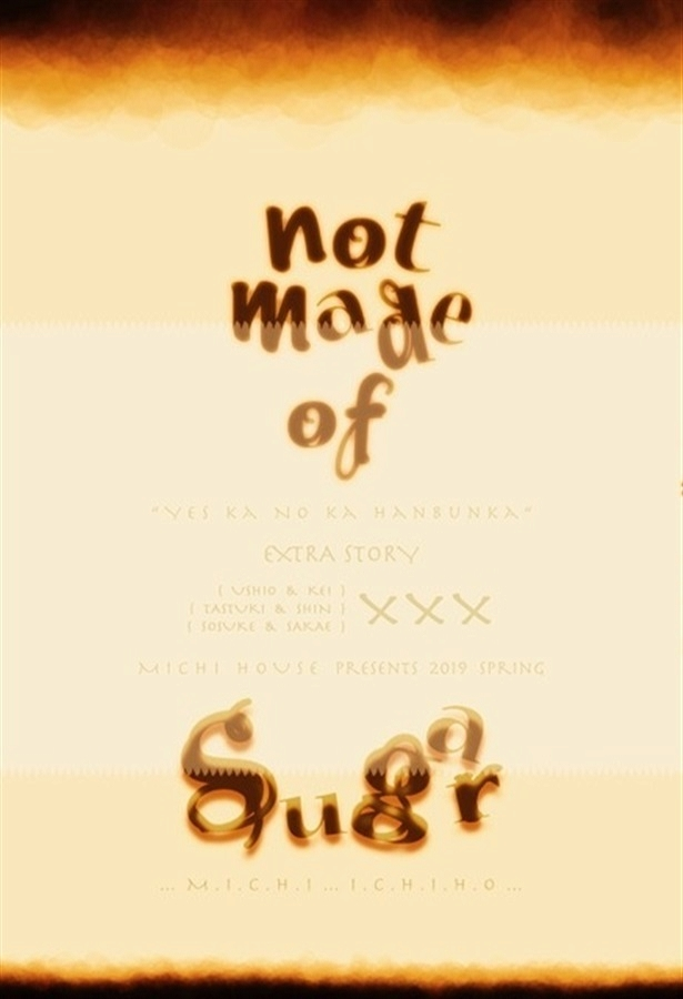 【小説】not made of Sugar