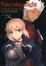 Fate/stay night [Unlimited Blade Works] アニメビジュアルガイド