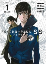 PSYCHO-PASS サイコパス Sinners of the System Case.1 「罪と罰」