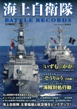 海上自衛隊 BATTLE RECORDS
