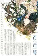 コミック百合姫 2021年6月号