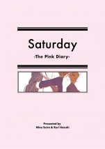 【小説】Saturday -The Pink Diary-