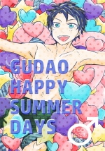 GUDAO HAPPY SUMMER DAYS