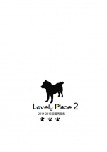 【小説】LovelyPlace2