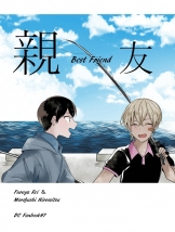 親友-Best Friend-
