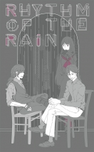 【小説】RHYTHM OF THE RAIN