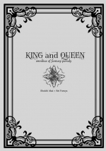 【小説】KING and QUEEN