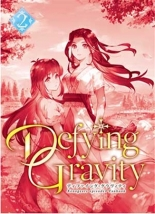 【小説】Defying Gravity2