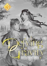 【小説】Defying Gravity3