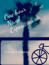 One hour Novel Exposition【特典付】