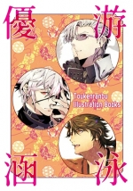 優游涵泳-Toukenranbu Illustration Books-
