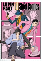 LUPINⅢ PARTⅢ Short Comics