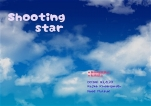 【小説】Shooting Star