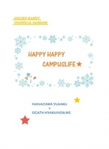 【小説】HAPPY HAPPY CAMPUSLIFE★
