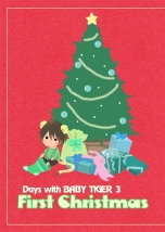 Days with BABY TIGER3 First Christmas【特典付】