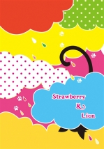 【小説】Strawberry & Lion