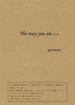 The way you are(文庫版)【小説】