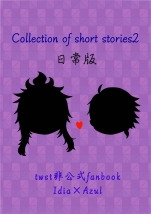 Collection of short stories 2 日常版