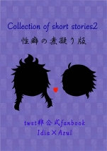 Collection of short stories 2 性癖の煮凝り版