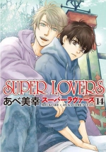 SUPER LOVERS 14