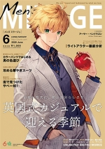 Fate/Men's MIRAGE 2020 6月号