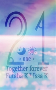 【小説】21 -one- Together forever