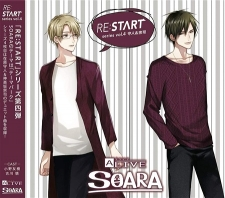 ALIVE SOARA RE:START シリーズ4