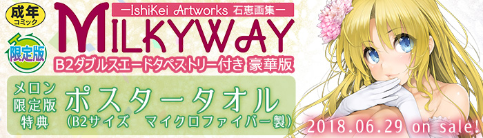 -IshiKei Artworks 石恵画集- MILKYWAY