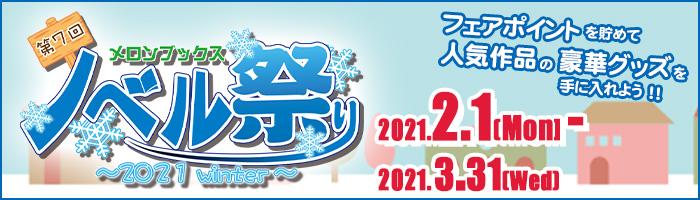 第7回メロンブックスノベル祭り~2021 winter~