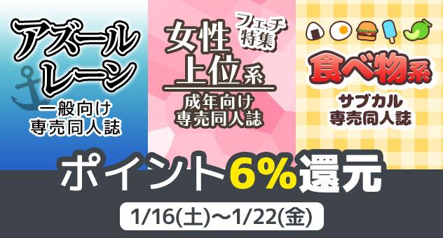 1月専売P6%還元
