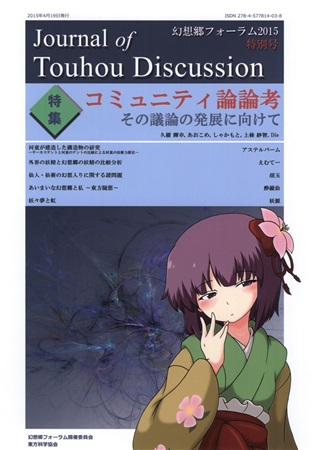 Journal of Touhou Discussion 幻想郷フォーラム2015特別号