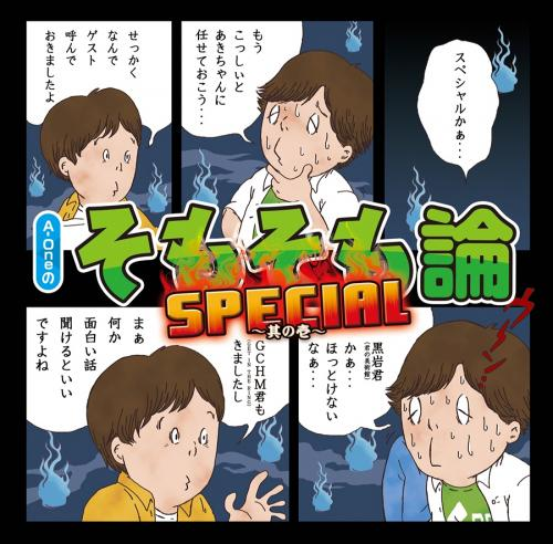 A-Oneのそもそも論SPECIAL 其の壱