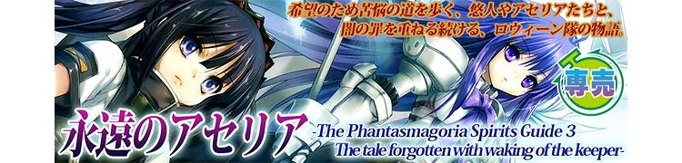 永遠のアセリア -The Phantasmagoria Spirits Guide 3 The tale forgotten with waking of the keeper-
