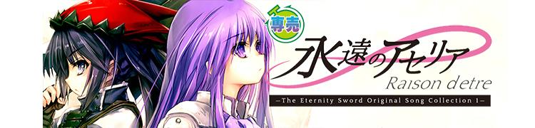 永遠のアセリア Raison d'etre -The Eternity Sword Original Song Collection 1-