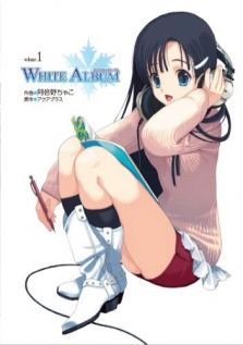 WHITE ALBUM volume1