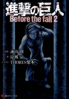 進撃の巨人 Before the fall 2