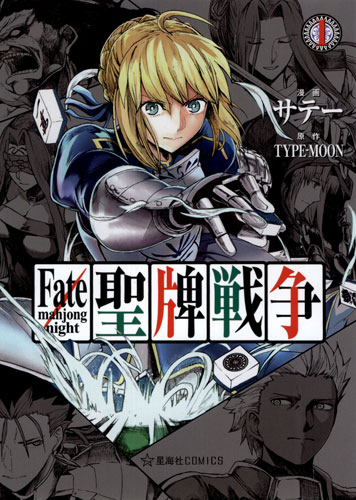 Fate/mahjong night 聖牌戦争 1