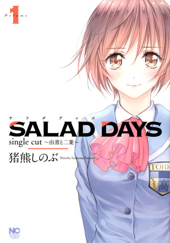 SALAD DAYS single cut ~由喜と二葉~ 1