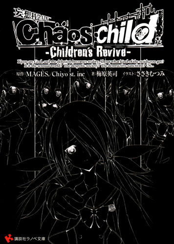 CHAOS;CHILD ~Children's Revive~