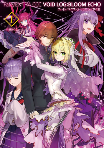 Fate/EXTRA CCC VOID LOG:BLOOM ECHO Ⅰ