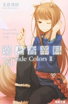 狼と香辛料 XI Side Colors II