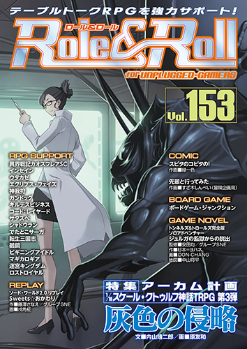 Role&Roll Vol.153