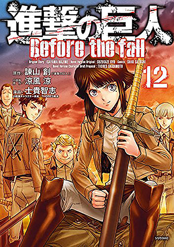 進撃の巨人 Before the fall 12