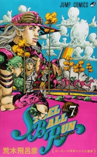 STEEL BALL RUN 7