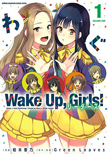 Wake Up, Girls! リーダーズ 1
