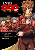 CYBORG009 CALL OF JUSTICE 上