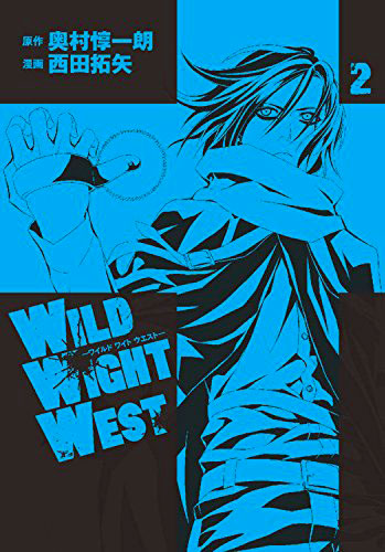 WILD WIGHT WEST 2