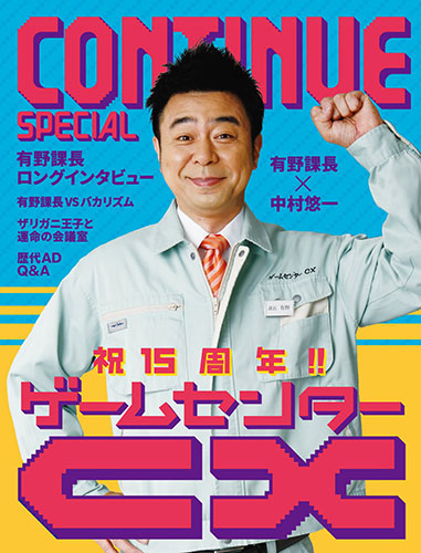 CONTINUE SPECIAL ゲームセンターCX
