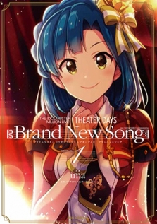 THE IDOLM@STER MILLION LIVE! THEATER DAYS Brand New Song 1